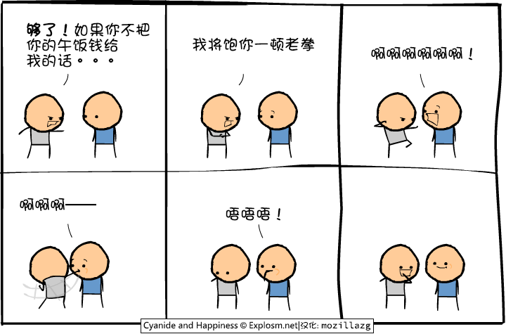 Cyanide & Happiness #2170:午饭