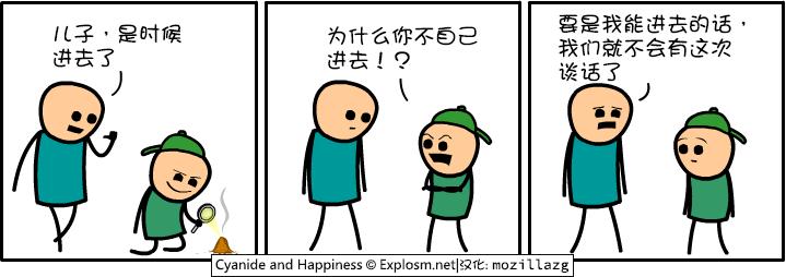 Cyanide & Happiness #2175:进去