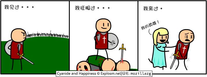 Cyanide & Happiness #2182:我来过