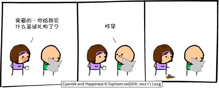 Cyanide & Happiness #2249:礼物