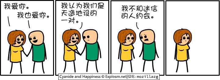 Cyanide & Happiness #2270:我爱你