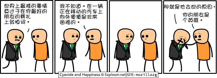 Cyanide & Happiness #2332:颂词