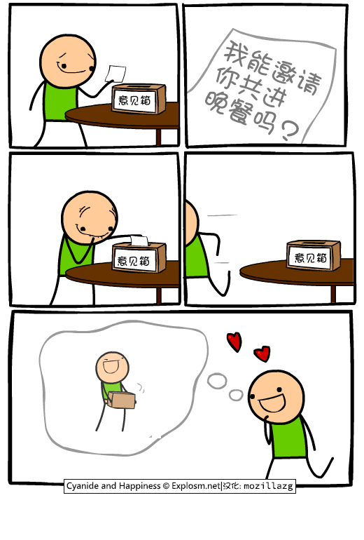Cyanide & Happiness #2344:意见箱