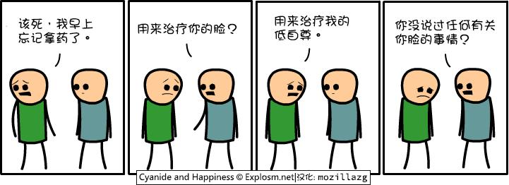 Cyanide & Happiness #2353:脸