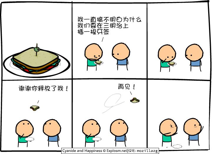Cyanide & Happiness #2412:三明治