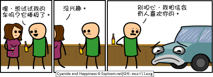 Cyanide & Happiness #2413:酒吧