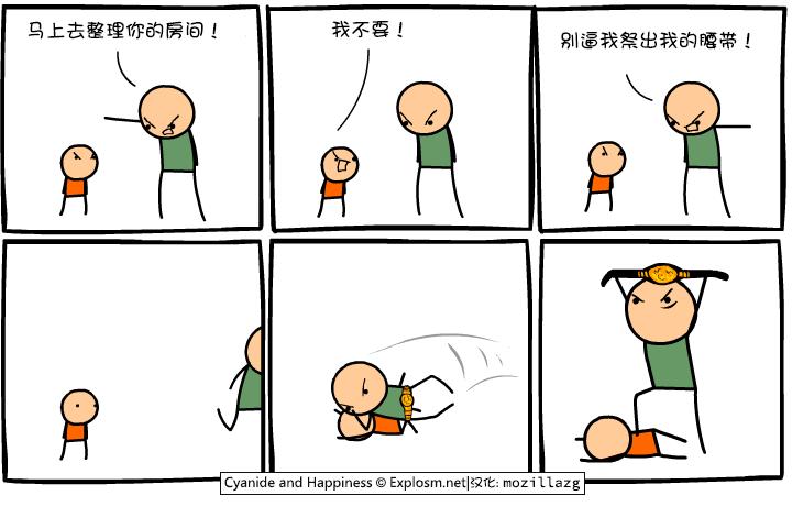 Cyanide & Happiness #2445:腰带