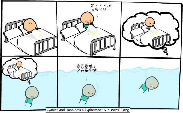 Cyanide & Happiness #2449:梦