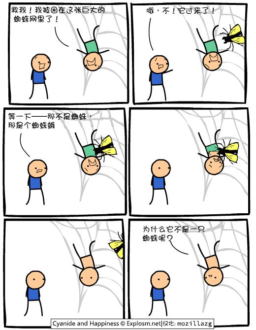 Cyanide & Happiness #2473:蜘蛛网