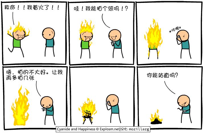 Cyanide & Happiness #2493:着火