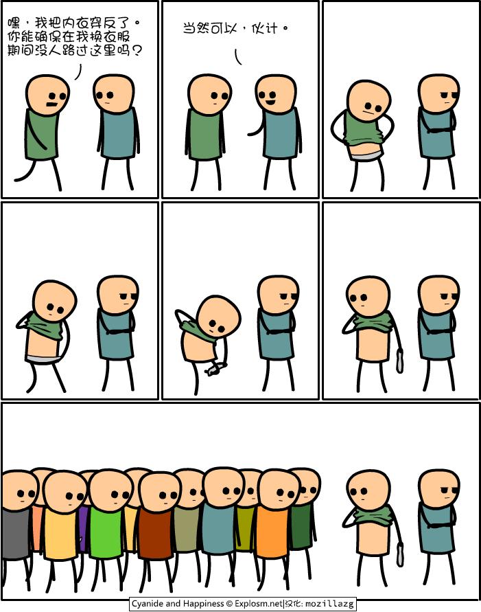 Cyanide & Happiness #2500:背后