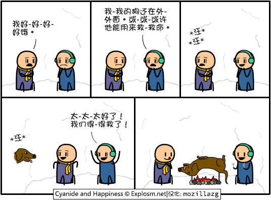 Cyanide & Happiness #2517:得救