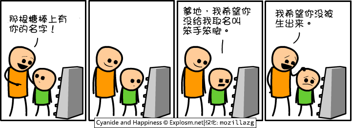 Cyanide & Happiness #2522:糖棒