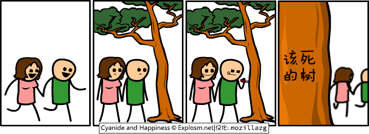 Cyanide & Happiness #2526:树