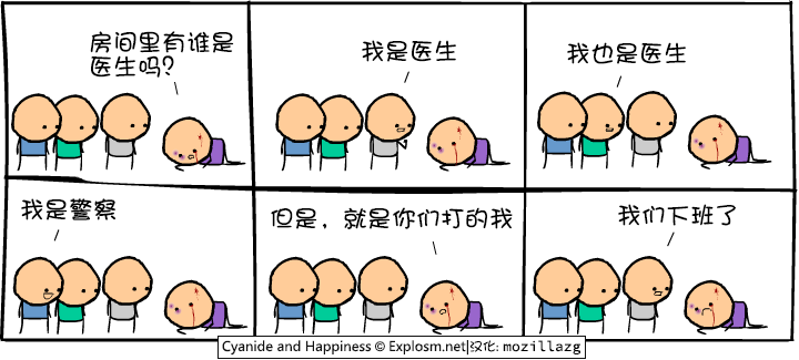 Cyanide & Happiness #2560:我是医生