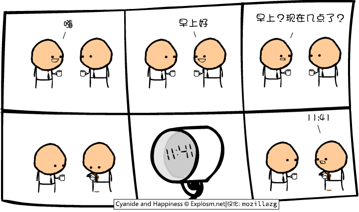 Cyanide & Happiness #2580:早上好
