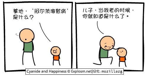 Cyanide & Happiness #2627:阿尔茨海默病