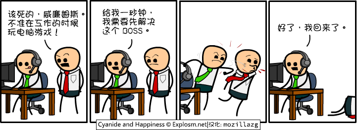 Cyanide & Happiness #2637:BOSS