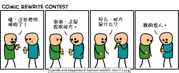 Cyanide & Happiness #2711:秘方