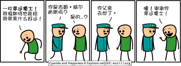 Cyanide & Happiness #2780:幸运便士