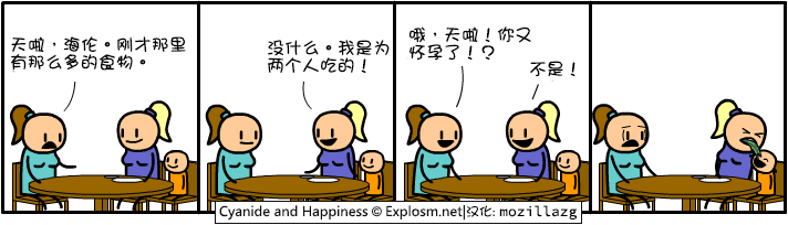 Cyanide & Happiness #2812:幼鸟