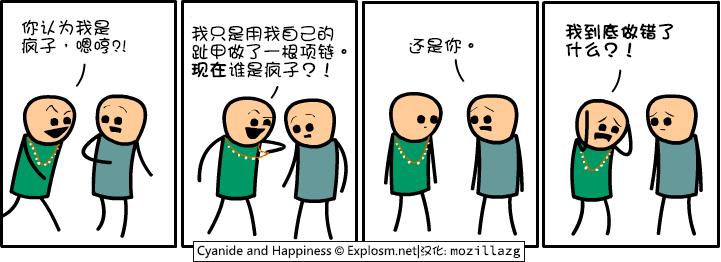 Cyanide & Happiness #2836:疯子