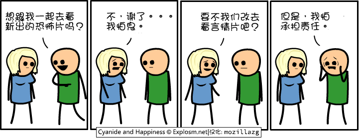 Cyanide & Happiness #2841:电影