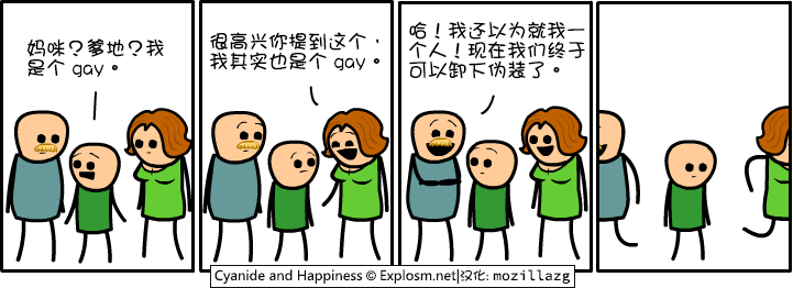 Cyanide & Happiness #2866:我是个 gay