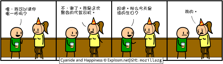 Cyanide & Happiness #2878:卡梅伦的一天