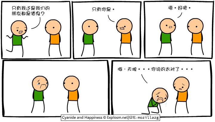 Cyanide & Happiness #2926:酒鬼