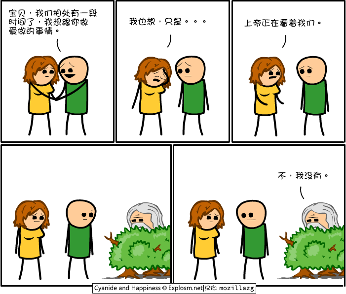 Cyanide & Happiness #2954:婚前