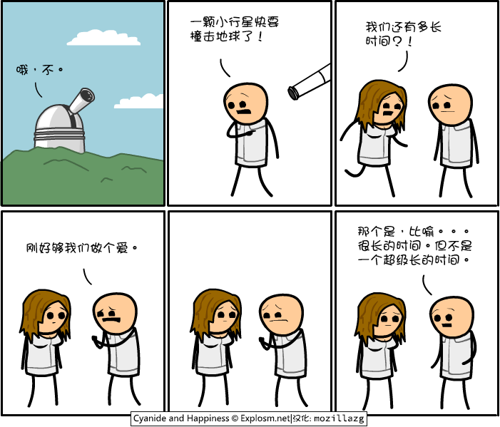 Cyanide & Happiness #2988:小行星