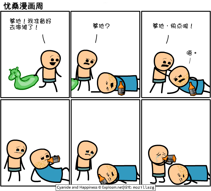 Cyanide & Happiness #2999:忧桑漫画周——海滩