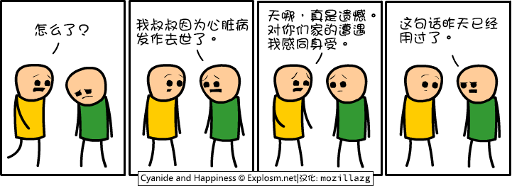 Cyanide & Happiness #3008:心脏病发作