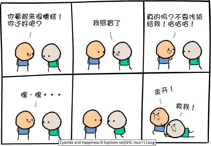 Cyanide & Happiness #3050:感冒