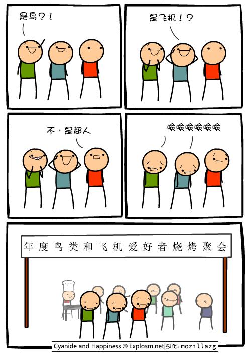 Cyanide & Happiness #3052:烧烤