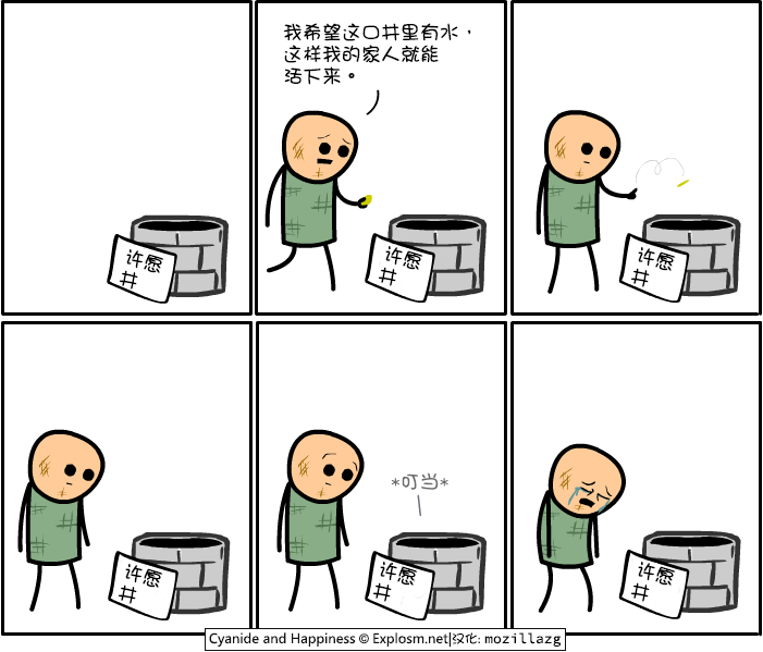 Cyanide & Happiness #3077:许愿井2