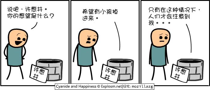 Cyanide & Happiness #3080:许愿井4