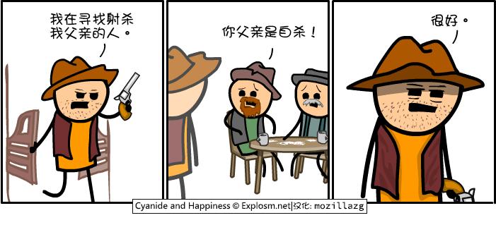 Cyanide & Happiness #3101:凶手