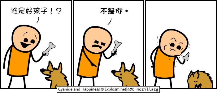 Cyanide & Happiness #3108:谁是好男孩