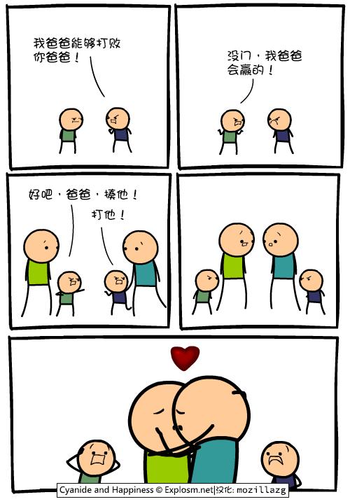 Cyanide & Happiness #3109:爸爸,打他