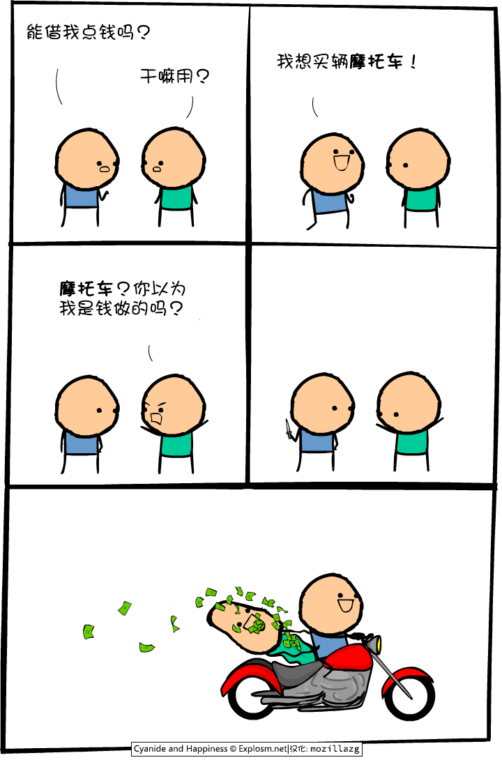 Cyanide & Happiness #3143:钱