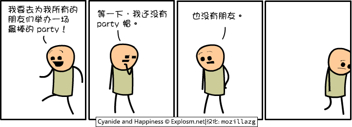 Cyanide & Happiness #3174:最棒的 party