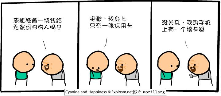 Cyanide & Happiness #3204:一块钱