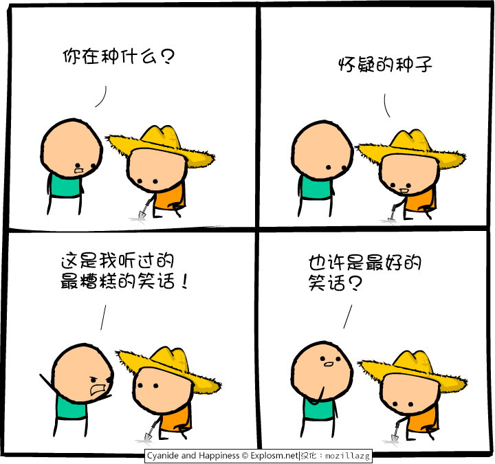 Cyanide & Happiness #3207:笑话