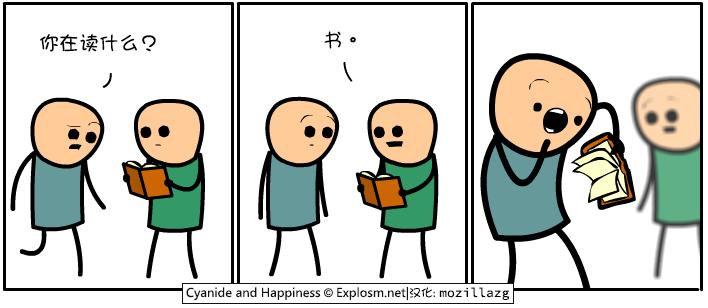 Cyanide & Happiness #3126:你在读什么?