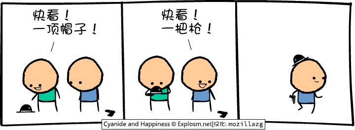 Cyanide & Happiness #3239:快看