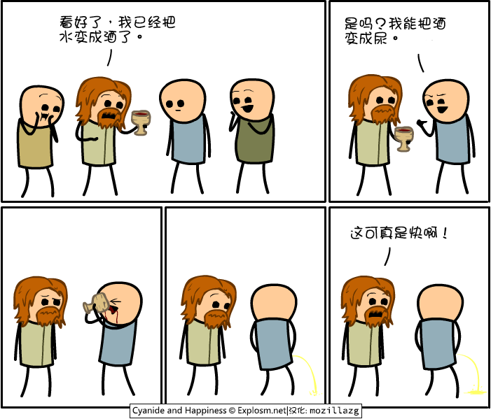 Cyanide & Happiness #3240:把水变成酒
