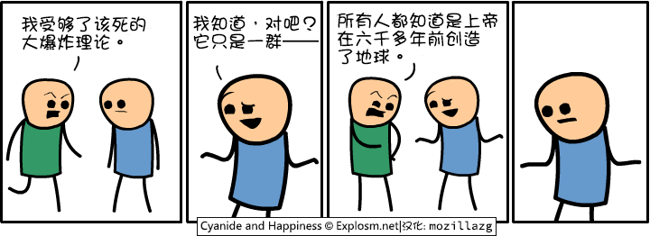Cyanide & Happiness #3254:理论