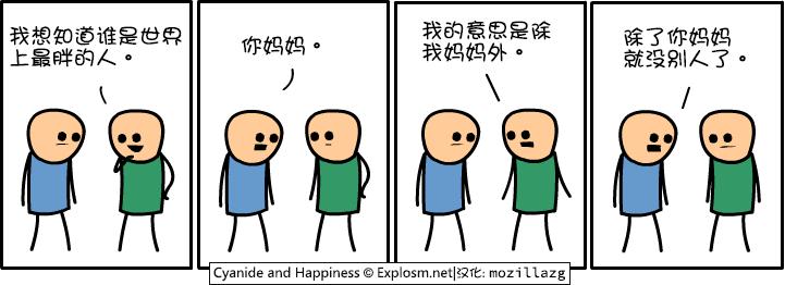 Cyanide & Happiness #3273:最胖的人